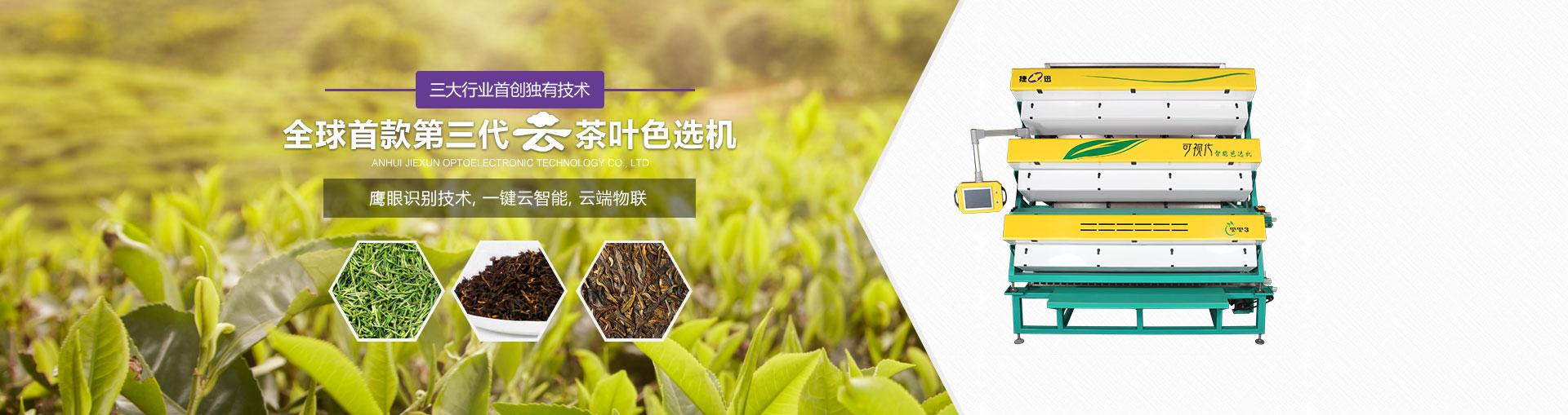 安徽捷迅光电-banner2
